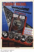 Vintage Russian poster - Industrialisation 1931